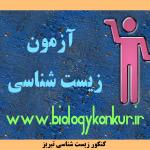 سوالات زیست شناسی آزمون مرحله ی سوم سنجش در دیماه92